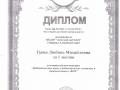 Diplom_08