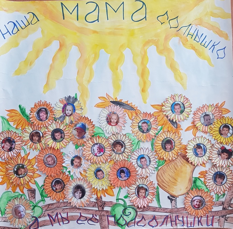 «МАМА» – первое слово, главное слово в каждой семье!