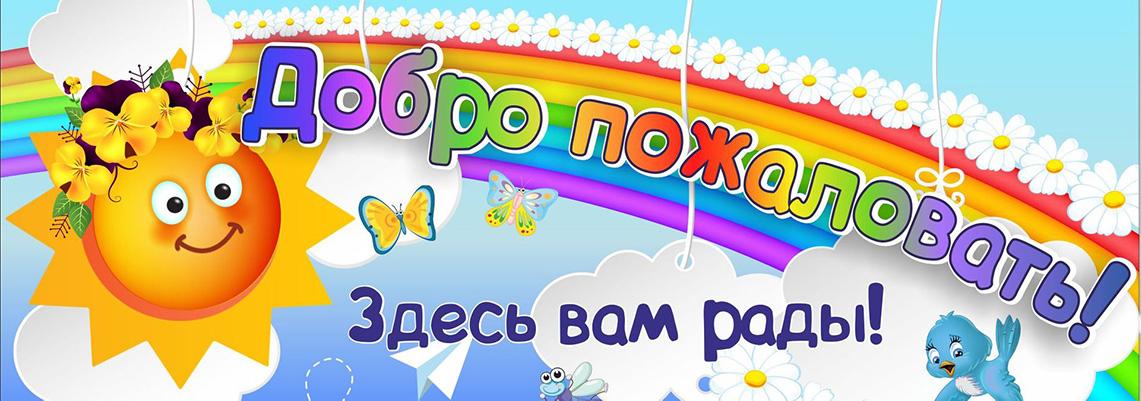 """""""Детский сад №245"""" общеразвивающего вида"""