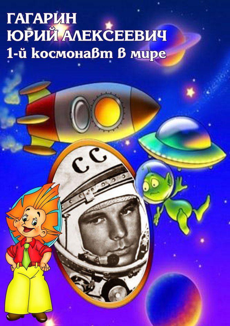 Картинки день космонавтики для детского сада, ванной смешные картинки